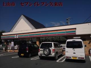 上山市 セブンイレブン矢来店