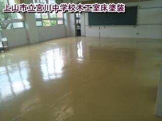 上山市立宮川中学校木工室床塗装