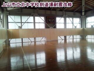 上山市立北中学校剣道場耐震改修