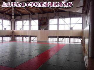 上山市立北中学校柔道場耐震改修