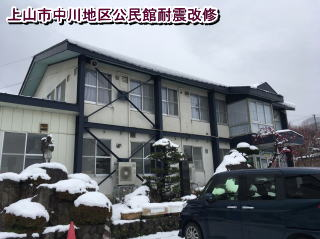 上山市中川地区公民館耐震改修