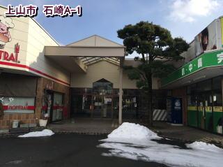 上山市 石崎A-1
