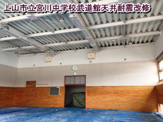上山市立宮川中学校武道館天井耐震改修