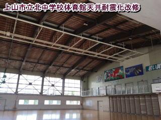 上山市立北中学校体育館天井耐震化改修