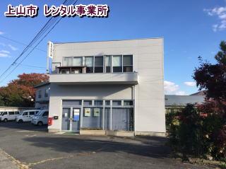 上山市 レンタル事業所